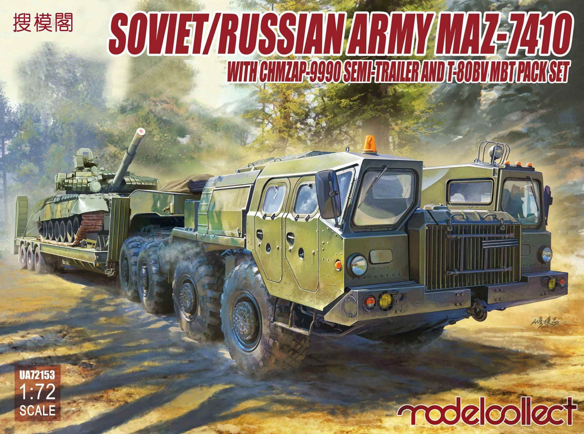 0004774_sovietrussian-army-maz-7410-with