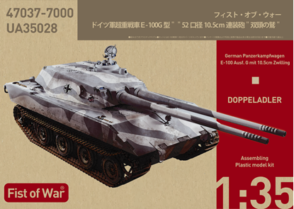 图片 Fist of War, German E100 super heavy tank , Ausf.G, 105mm twin guns